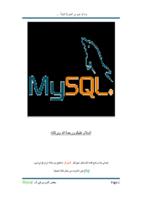 تعلم معنا ال mysql  (بعض الدروس المهمة والمبدئية في ال mysql ) صورة كتاب