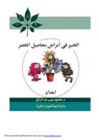 الخبير في امراض محاصيل الخضر صورة كتاب