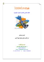 نظام GSM صورة كتاب