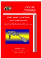تركيب المنظمات للمحركات والأحمال الكهربائية وتشغيلها صورة كتاب