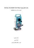 تعليم توتال ستيشن Total station صورة كتاب