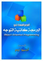 المرجع المُبسّط في البرمجة كائنية التوجه ... OOP صورة كتاب