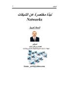 كتاب مساعد لمادة شبكات الحاسوب networks صورة كتاب