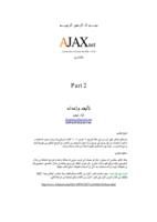 التقنية التي ستغير عالم الوب AJAX.net Part 2 صورة كتاب