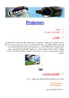 شرح تقنيات LCD & DLP Projectors صورة كتاب