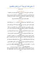 ماهى لغات البرمجة؟ صورة كتاب