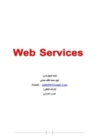 خدمات ويب Web Services صورة كتاب