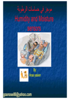 موجز في حساسات الرطوبة صورة كتاب
