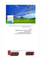 امتحانات ويندوز عربى بالكامل ( 1 ) لـ icdl صورة كتاب