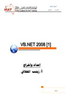مقدمة مبسطة VB.NET 2008  صورة كتاب