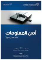 امن المعلومات صورة كتاب