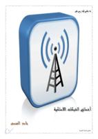 أخصائي شبكات لاسلكية WTS  الإصدار الأول صورة كتاب