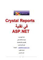 إضافة تقارير Crystal Reports صورة كتاب