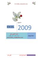 امتحان اكسل عربي شاشات ( 4 ) لــ icdl صورة كتاب