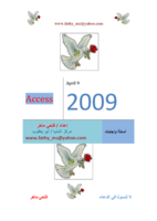 امتحان اكسس عربي شاشات ( 5) لــ icdl صورة كتاب