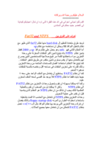التعرف على الفرق بين نظامى fat32 و ntfs وكيفية التحويل  صورة كتاب