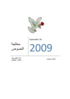 امتحان ورد عربي شاشات ( 3) لــ icdl صورة كتاب