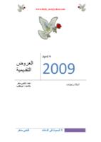 امتحان بوربوينت عربي شاشات لــ icdl صورة كتاب