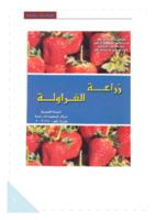 زراعة الفراولة صورة كتاب