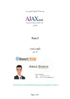 التقنية التي ستغير عالم الوب AJAX.net Part 3 صورة كتاب