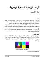 قواعد البيانات السمعية البصرية  صورة كتاب