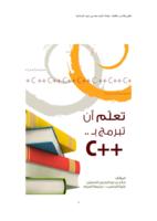 مبادئ في الc++ صورة كتاب