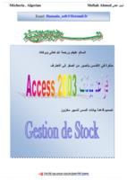 الوافي  Access 2003 صورة كتاب