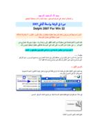 تعلم الدلفي 2007 بالعربي الدرس الاول صورة كتاب
