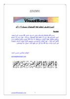 أسرع طريق لإحتراف لغة الفيجوال بيسك 6 صورة كتاب