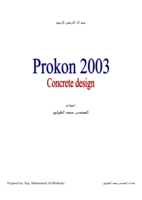 كتاب تعليم برنامج التحليل والتصميم الانشائي PROKON2003 صورة كتاب