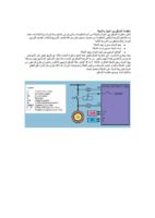 نظام التوافق لربط المولد مع الشبكة صورة كتاب
