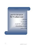 كتابة دوال الدخال في لغة جافا صورة كتاب