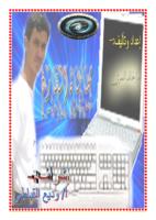 محاكاة الفارة صورة كتاب