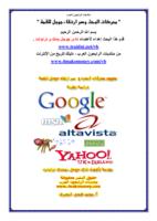 محركات البحث وسر ارتقاء جوجل للقمة صورة كتاب