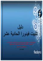 كتاب دليل تثبيت Fedora 11 بالصور خطوة بخطوة صورة كتاب