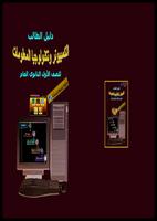 منهج الاسب الآلي للصف الأول الثانوي بمصر صورة كتاب