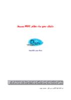 دليلك لبناء نظام MVC بسيط صورة كتاب
