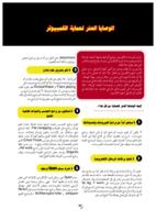الوصايا الـ 10 لحماية الكمبيوتر صورة كتاب