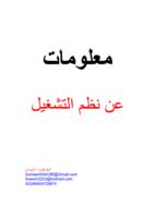 معلومات عن نظم التشغيل صورة كتاب