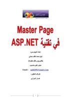 صفحة Master Page صورة كتاب