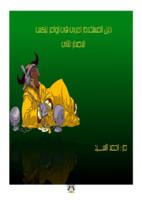 دليل المستخدم العربي في أوامر لينكس_الاصدار الثانى صورة كتاب