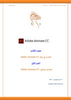 منصات برنامج Adobe Animate CC صورة كتاب