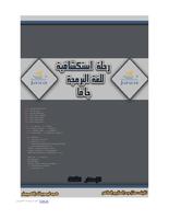 رحلة استكشافية للغة البرمجة جافا، اﻹصدار الثالث صورة كتاب