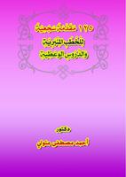 125 مُقَدِّمَةً سَجْعِيَّةً لِلْخُطَبِ المِنْبَرِيَّةِ وَالدُّرُوسِ الوَعْظِيَّةِ..صورة كتاب