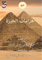 اهرامات الجيزة صورة كتاب