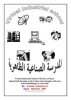المدرسة الصناعية الظاهرية-بالإنترنت صورة كتاب