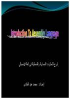 العمليات الحسابية والمنطقية فى لغة الاسمبلى صورة كتاب