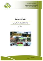 إدارة المعدات الزراعية صورة كتاب