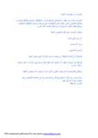 الجسات واختبارات التربة للمهندس حسن قنديل صورة كتاب