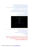 الغطاء الخرسانى لرقبة العمود بالاساسات للمهندس حسن قنديل صورة كتاب